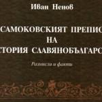 """Иван Ненов – с националната награда """"Николай Хайтов"""""""
