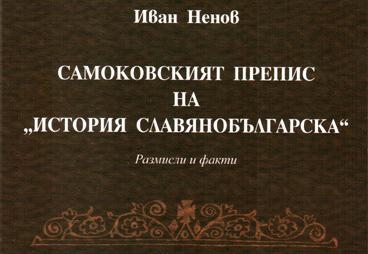 """Голямо признание за самоковски творец е удостояването на Иван Ненов с националната литературна награда """"Николай Хайтов"""" за литературна история. Отличието е присъдено на известния наш автор за книгата му """"Самоковският […]"""