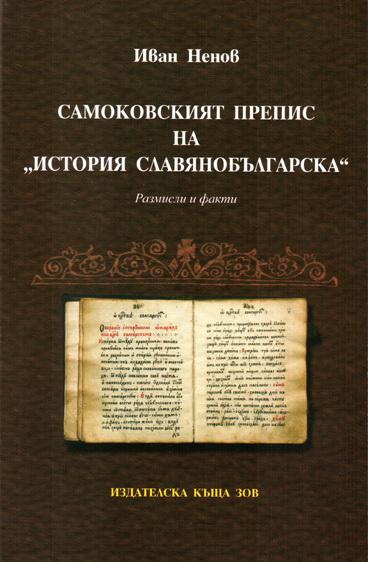 Отклик Книгата на Иван Ненов за Самоковския препис на Паисиевата История успешно ни приближава до Самоковския препис и неговото време – и с откритите от автора различия от оригинала, и […]