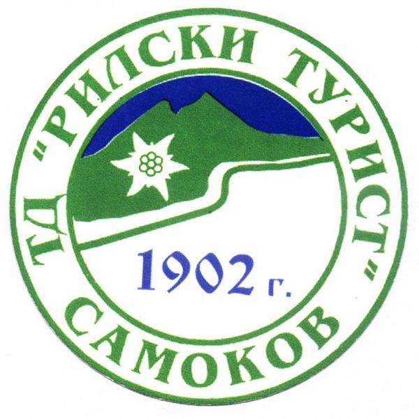 """Ръководството на клуба на туристите-ветерани насрочва отчетно събрание на 5 юни 2012 г., вторник, от 16 ч. в сградата на ТД """"Рилски турист"""" – Самоков. Напомняме на членовете, които не […]"""