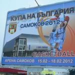 """Турнирът за Купата започва в """"Арена Самоков"""" на 15 февруари"""