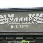 100 години от Булаирската битка!
