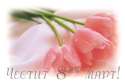 Резултат с изображение за chestit 8 mart