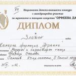 """Три златни медала за самоковци на """"Орфеева дарба"""", канят ги във Венеция"""