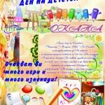 Празничен концерт за Деня на детето