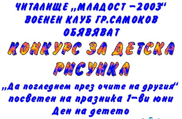 """Читалище """"Младост-2003"""" и Военен клуб – Самоков обявяват конкурс за детска рисунка """"Да погледнем през очите на другия"""", посветен на Деня на детето – 1 юни. Цели: Да стимулира и […]"""