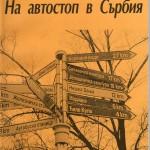 На автостоп с Делян Василев в Сърбия