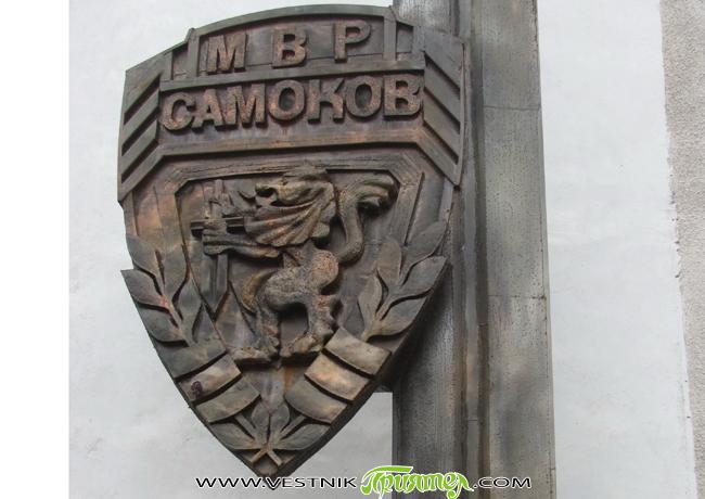 """Преди време в """"Самоково"""" имаше квартален отговорник от МВР /полицията в града ни/. Канцеларията му беше на гърба на бившата фурна /зад автоспирката/. Ако имаше някаква нужда, гражданинът можеше там […]"""