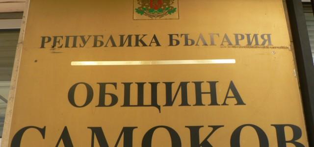 """Общинският проектобюджет за 2015 г. в частта му """"Местни дейности"""" в областта на културата бе разгледан на работна среща на 19 ноември в присъствието на заместник-кметовете Сия Шехтанова, Васил Сайменов […]"""