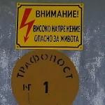И собственик на къща в Драгушиново крадял ток