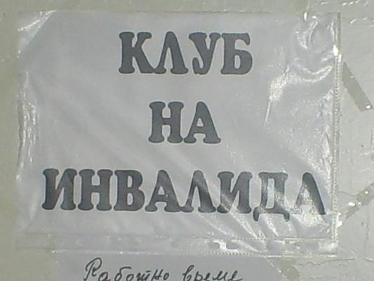 Управителният съвет на Съюза на инвалидите в България – гр. Самоков съобщава на своите членове, че организира честване по случай 3 декември – Международния ден на инвалида. Честването ще се […]