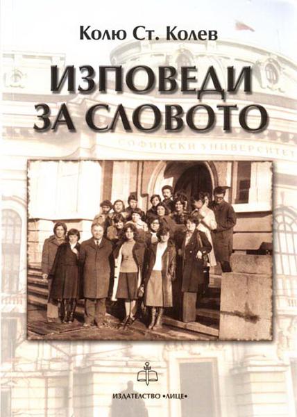 """Нова книга """"Изповеди за словото"""" се нарича новата книга на проф. Колю Ст. Колев. На журналистическата гилдия той е познат като дългогодишен преподавател и декан на Факултета по журналистика в […]"""