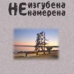 Самоковка издаде роман