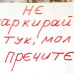 """Спор за паркоместа в """"Самоково"""""""