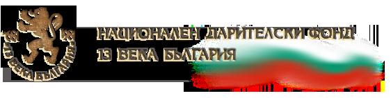 """От 1 до 7 септември в града ни ще се състои Вторият международен младежки арт фестивал. Организатор е Националният дарителски фонд """"13 века България"""". Проявата ще премине под патронажа на […]"""