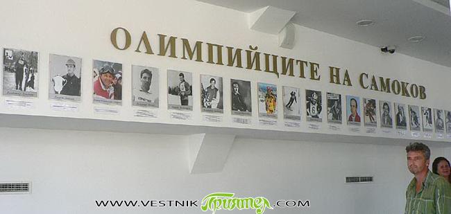 """В зала """"Самоков"""" на 18 август със специално тържество бе открита експозиция на самоковските олимпийци. Известно е, че в продължение на повече от половин век десетки спортисти – мъже и […]"""