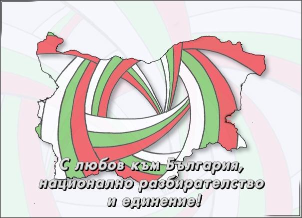 Под това мото в София се състоя тържествено събрание-концерт по случай 70-годишнината от създаването на Отечествения фронт /съюз/. Да уважат събитието бяха дошли представители на БСП, на земеделски съюзи, НДСВ, […]