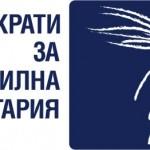 5 самоковци участваха в събранието на ДСБ, Зашкев заминава за Брюксел