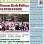 """Вестник """"Тракия"""" съхранява българщината"""