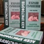 Излезе първи том от трилогия на Асен Христофоров