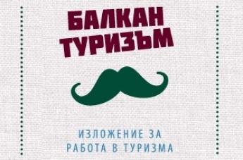 """В София на 30 март, събота, агенцията за подбор на персонал """"Инсеа Консулт"""" организира изложение за работа """"Балкан туризъм"""", изцяло специализирано в туристическия сектор. Самото изложение ще бъде в НДК […]"""