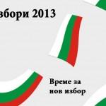 Двама самоковци водят областни кандидат-депутатски листи