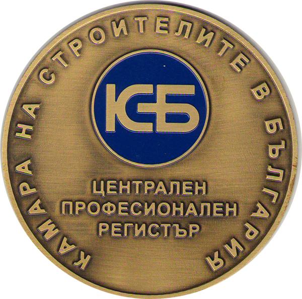 Под егидата на ръководството на Камарата на строителите в България в София на 29 март се учреди Национален клуб на ветераните-строители. В приетия от учредителното събрание правилник са определени основните […]