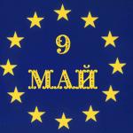 Честит 9 май – Ден на Европа!
