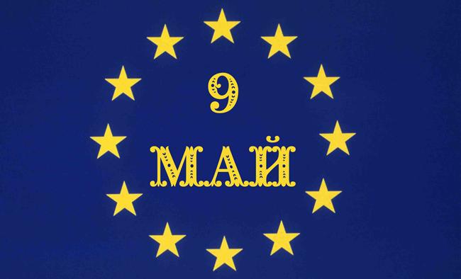 Уважаеми съграждани, Скъпи млади хора на Самоков, Преди шест години България направи една от най-решителните крачки в най-новата си история, като се присъедини към голямото семейство на Европейския съюз. Това […]