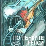 """Димитър Гонов """"По тънките релси на нощта"""""""
