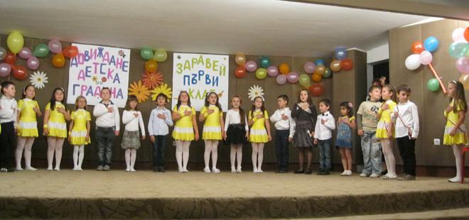 """С концерт в Младежкия дом предучищната група от ОДЗ """"Зорница"""" поздрави учители и родители. Знамето на градината бе тържествено предадено на по-малките деца от групата на Ваня Георгиева и Евелина […]"""