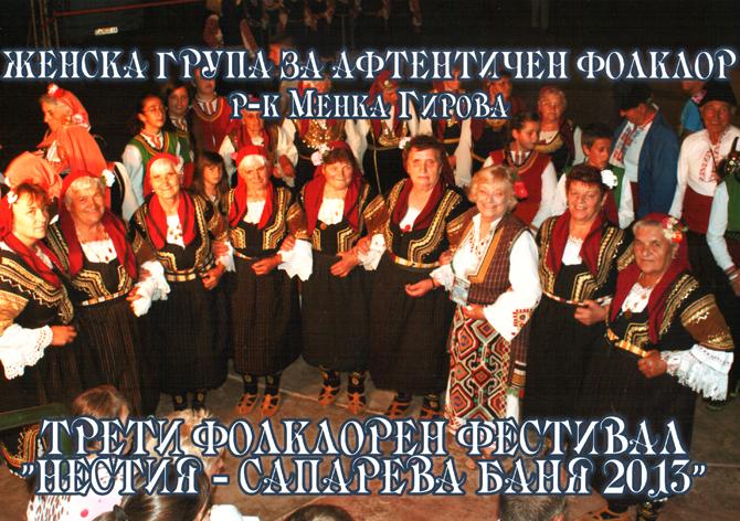 """Три състава от народно читалище """"Светлина – 1909 г."""" в Белчин участваха в третия фолклорен фестивал """"Нестия"""" в Сапарева баня, състоял се на 17 август: женската група за автентичен фолклор […]"""