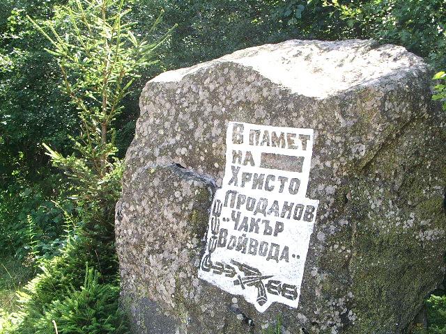 Дългогодишна мечта на жители на Продановци е на път да се осъществи. Инициатори от селото отправиха призив и започнаха да събират дарения за издигането на паметник на Чакър войвода, чийто […]