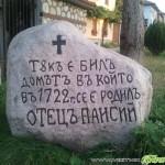 По повод на новата версия за семейството на Отец Паисий в Банско