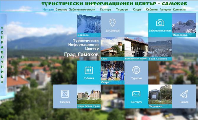 Туристическият информационен център има вече сайт, на който представя културно-историческото наследство, природата и възможностите за отдих в Самоков, 24-те села в общината, Боровец и останалите курорти в района. Има информация […]