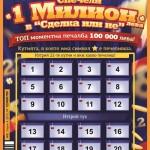 В Ярлово откраднаха билети за лотария