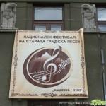 "Национален фестивал на старата градска песен ""Самоков – 2013"""