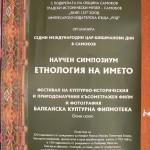 Седми Царшишманови дни от 4 до 6 октомври в Самоков