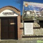 136 години от освобождението на Самоков