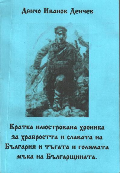 """С представяне на книгата """"Кратка илюстрована хроника за храбростта и славата на България и тъгата и голямата мъка на Българщината"""" на 6 февруари във Военния клуб /ДНА/ бе почетена и […]"""