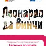 Младежи от 6 държави посетиха Самоков