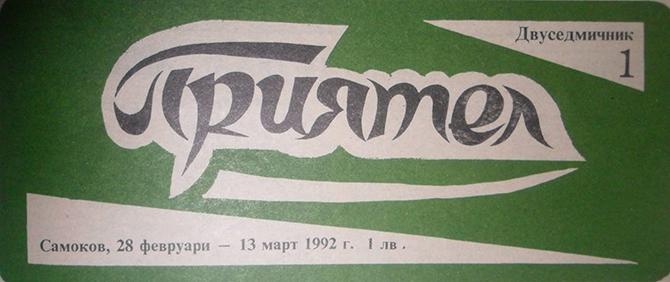 """27 години в. """"Приятел"""" Огромна наслада отново ми достави вестник """"Приятел""""! Широка палитра от интересни теми, които дават на читателя основание да се гордее, че е българин, но и кураж […]"""