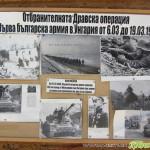 Почетохме 69-годишнината на Дравската епопея