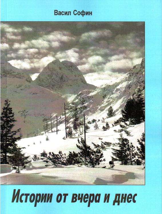 """От печат излезе """"Истории от вчера и днес"""" на Васил Софин. В новата си книга авторът е включил десетки свои преживелици, размисли и фейлетони. Сами по себе си те представляват […]"""