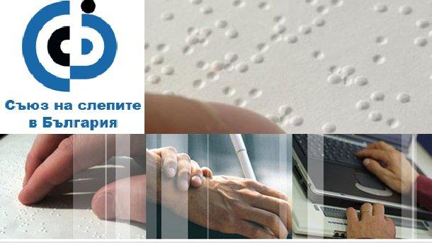Съюзът на слепите – гр. Самоков набира нови членове с очен ТЕЛК и съобщава на всички инвалиди с очен ТЕЛК – І група и І група с чужда помощ, че […]