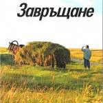 """""""Завръщане""""-то на Любен Шейнов"""