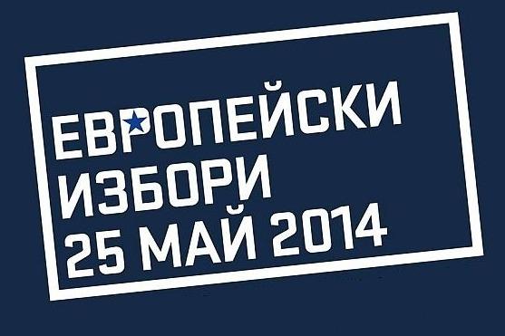 Отклик В общината ГЕРБ с 32 % от гласовете е безспорният победител в изборите за Европейски парламент на 25 май. Коалиция за България /водена от БСП/ зае второ място с […]