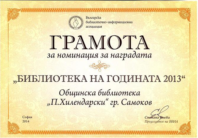 """Общинската библиотека """"Паисий Хилендарски"""" е сред трите библиотеки от страната, номинирани за наградата """"Библиотека на годината"""" на Българската библиотечно-информационна асоциация. Номинацията на самоковската библиотека е заради използваните новаторски форми и […]"""