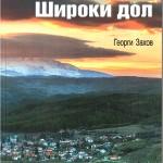 Представят книгата за Широки дол в петък от 17.30 ч.
