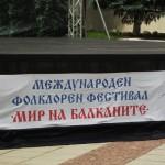 """Фестивалът """"Мир на Балканите"""" се пренася в Белчин"""